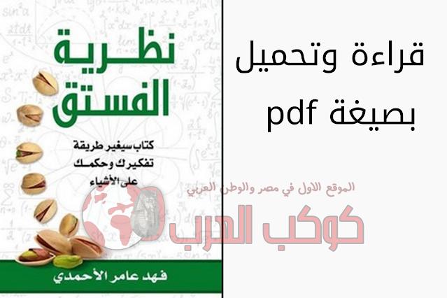 تحميل كتاب نظرية الفستق للكاتب فهد عامر الاحمدي قراءة وتحميل