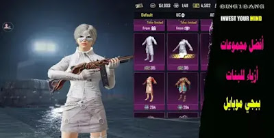 Languid Dragonfly PUBG Mobile & Best Outfit Sets For Girls