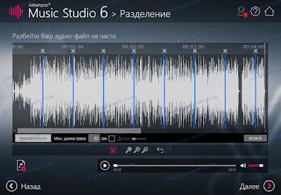 برنامج Ashampoo Music Studio