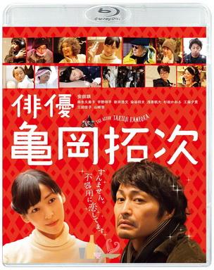 [MOVIES] 俳優 亀岡拓次 / The Actor (2015)