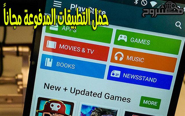 حمّل هذا التطبيق لتستفيد يومياً من مجموعة من التطبيقات والألعاب المدفوعة بشكل مجاني لفترة محدودة