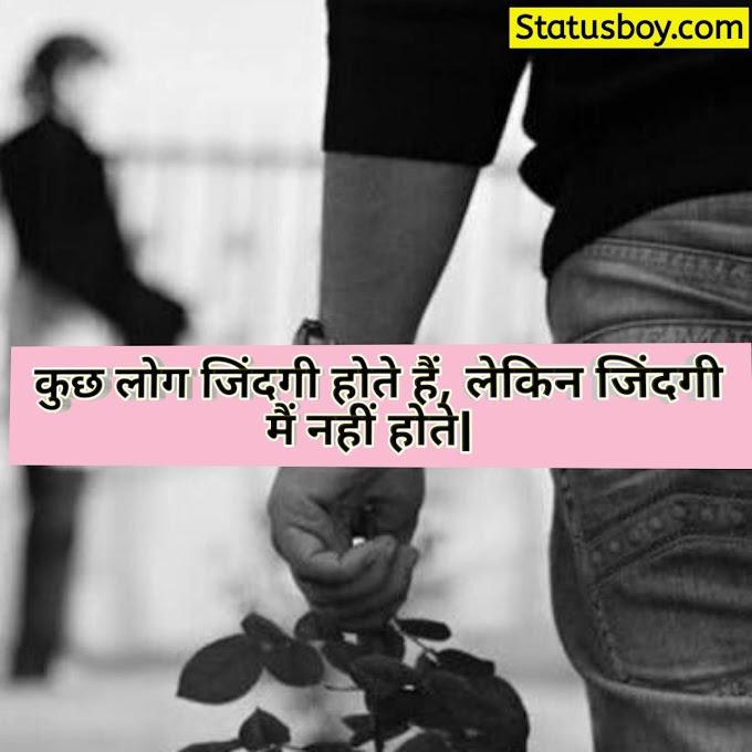Dard Bhare Status Shayari |दर्द भरे स्टेटस शायरी 2020