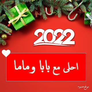 صور 2022 احلى مع بابا وماما