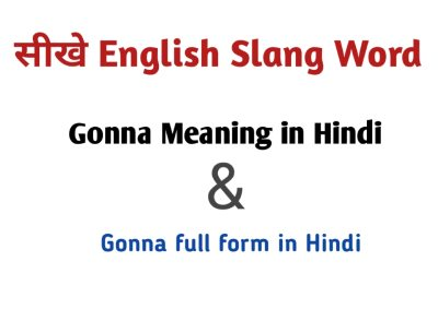 Gonna Meaning in Hindi,gonna full form