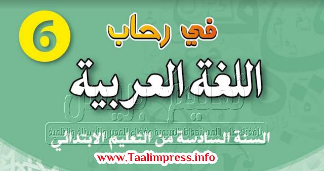 دليل الأستاذ في رحاب اللغة العربية للمستوى السادس ابتدائي 2020