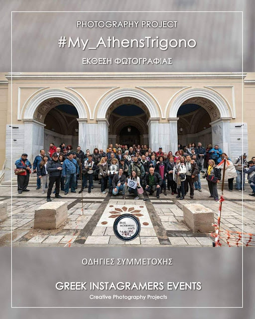 #My_AthensTrigono by gr_events έκθεση φωτογραφίας