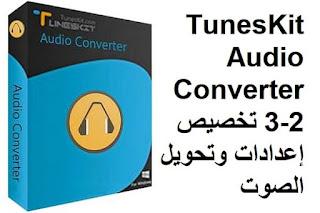 TunesKit Audio Converter 3-2 تخصيص إعدادات وتحويل الصوت