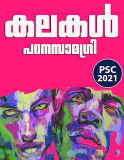 Download Free Study Material on Arts in Malayalam