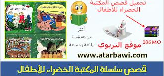 قصص سلسلة المكتبة الخضراء للأطفال