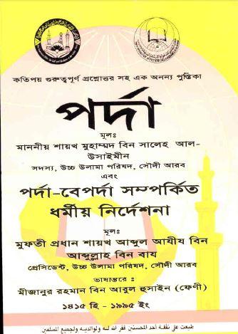 Sahih Al Bukhari Bangla Pdf