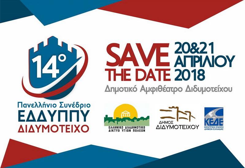 Στο Διδυμότειχο το 14ο Πανελλήνιο Συνέδριο του Ελληνικού Διαδημοτικού Δικτύου Υγιών Πόλεων