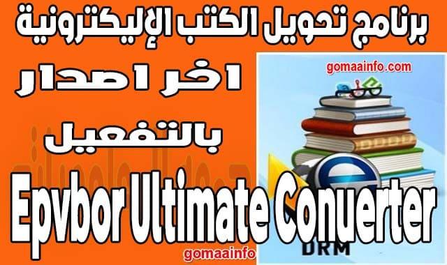 تحميل برنامج تحويل الكتب الإليكترونية | Epubor Ultimate Converter 3.0.12.707