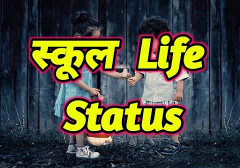 School status   school life status in Hindi