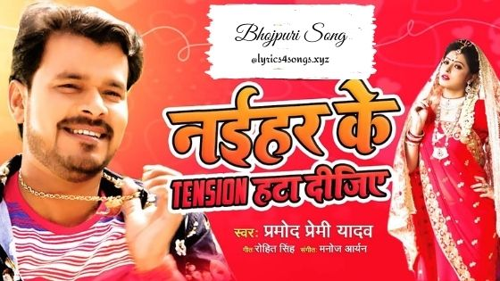 NAIHAR KE TENSION HATA DIJIYE LYRICS - Pramod Premi Yadav | Lyrics4songs.xyz