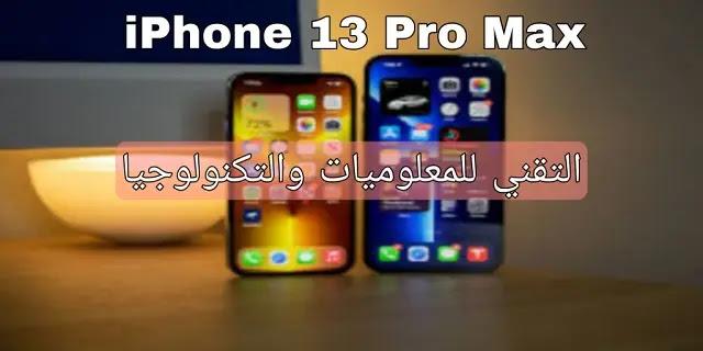 مراجعة Apple iPhone 13 Pro: تألق الكاميرا والبطارية في التحسينات الطفيفة