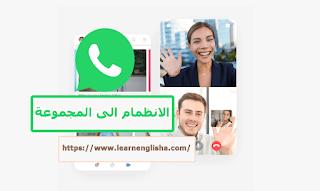 قروب واتساب لتعلم اللغة الانجليزية - WhatsApp Group to learn English language