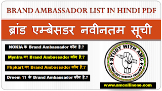 Brand Ambassador List 2021 In Hindi