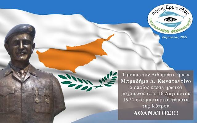 Δήμαρχος Ερμιονίδας: Τιμή στον ήρωα της πατρίδας μας Κωνσταντίνο Δ. Μπροδήμα