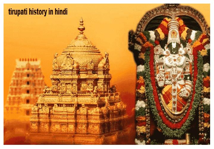 tirupati-temple-gk-and-unknownon-fects