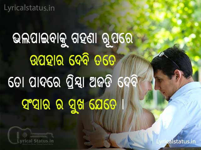 Odia Shayari Status Video Download