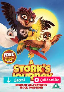 مشاهدة وتحميل فيلم Storks Journey 2017 مترجم عربي