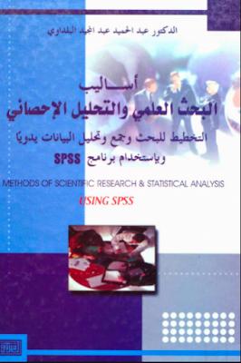 تحميل كتاب أساليب البحث العلمي و التحليل الاحصائي PDF