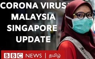 Corona Virus: Malaysia, Singapore நிலை என்ன? | Corona Virus | covid-19