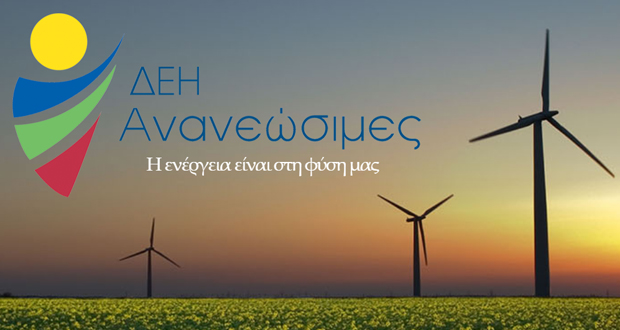 Μνημόνιο συνεργασίας υπέγραψε η ΔΕΗ Ανανεώσιμες με την MASDAR TAALERI GENERATION D.O.O. (MTG)