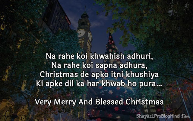 happy christmas shayari