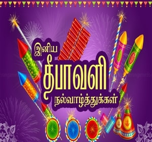 Diwali Wishes | தீபாவளி வாழ்த்து