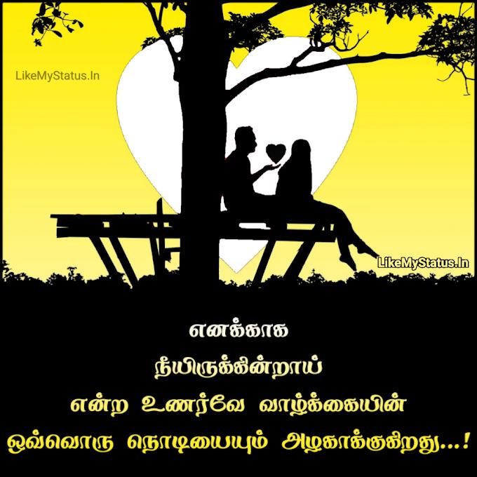 எனக்காக நீயிருக்கின்றாய்... Tamil Kadhal Kavithai Image...