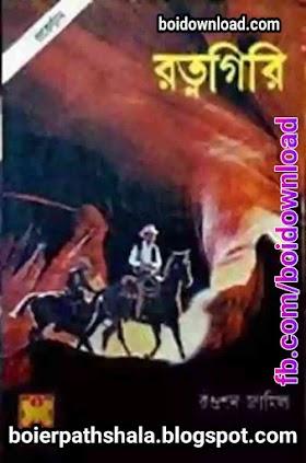 রত্নগিরি - রওশন জামিল RantnoGiri - Rawshon Jamil