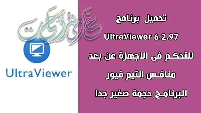 تحميل برنامج ultraviewer 6.2 free download للتحكم فى جهاز الكمبيوتر عن بعد