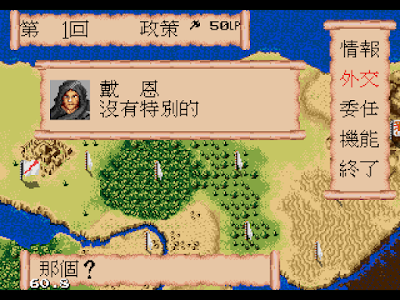【MD】聖戰風雲(巴哈姆特戰記)繁體中文版,懷舊即時策略遊戲!