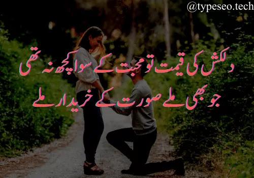 romantic urdu shayari 2 lines