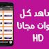 أفضل تطبيق حصري لمشاهدة القنوات التلفزيونية بما فيها BEIN sports مجانا و بدون إنقطاع !