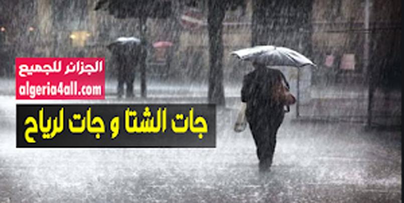 أمطار رعدية,تيبازة، الجزائر العاصمة، بومرداس، تيزي وزو، البويرة، البليدة المدية، وعين الدفلى