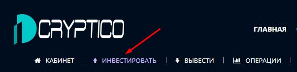 Регистрация в Cryptico 3