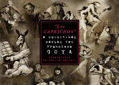 Τα Καπρίτσια του Φρανθίσκο Γκόγια, ένα αφιέρωμα από το φονικό κουνέλι