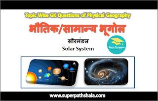 सौरमंडल (Solar System) GK Questions SET 1
