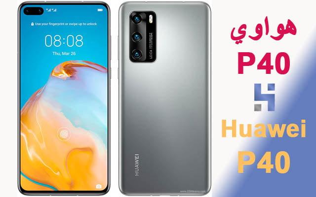اهم موصفات Huawei P40 ونظرة على مميزاته الرائعة,مواصفات Huawei P40,مواصفات Huawei P40 Pro,huawei p40 pro مواصفات,مواصفات هواوي p40 برو,هواوي p40 برو,هواوي p40,هواوي p40 pro,هواوي p40 lite,هواوي p40 برو بلس,هواوي p40 pro plus,هواوي الجديد,huawei p40,huawei p40 pro,huawei p40 pro , سعر huawei p40 pro