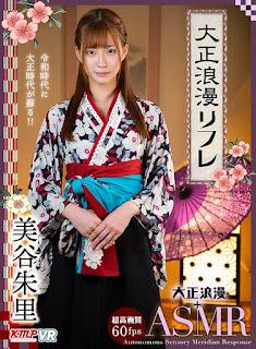 KMVR-763 【VR】 Taisho Roman Reflation Miya Shuri