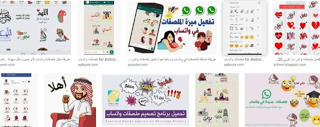 ملصقات واتساب ميزة ملصقات الواتساب و تصميمها