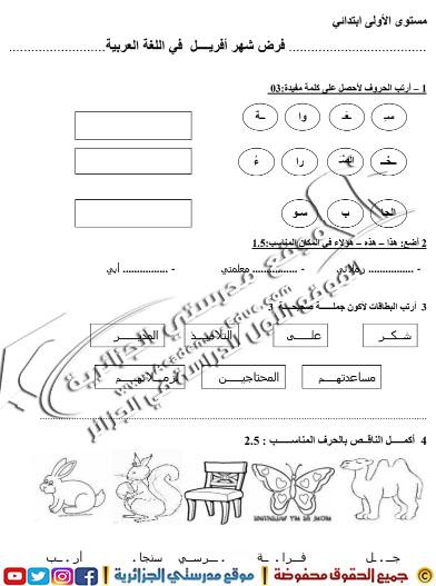 النموذج 6: اختبارات اللغة العربية السنة الأولى ابتدائي الفصل الثالث