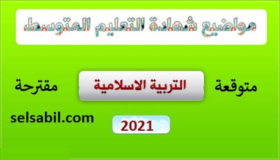مواضيع مقترحة في التربية الاسلامية لشهادة التعليم المتوسط 2021