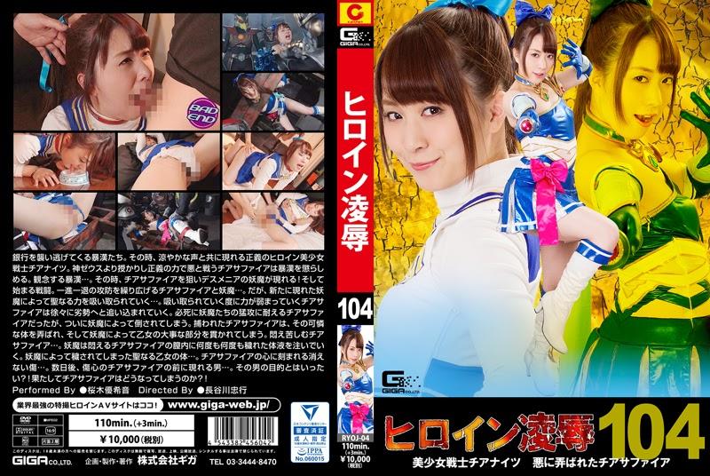 RYOJ-04 Heroine Give up Vol.104 Cheer Knights -Cheer Sapphire dipermainkan oleh kejahatan-