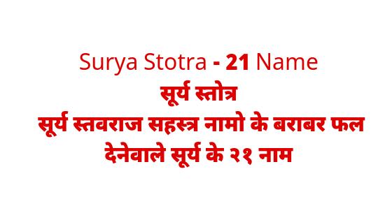 सूर्य स्तोत्र नामावली |  Surya stotra | Surya 21 name |