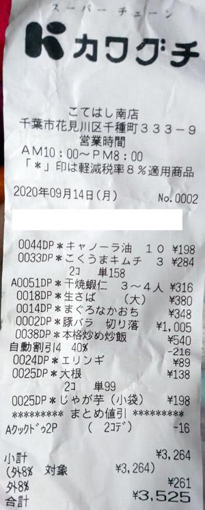 カワグチ こてはし南店 2020/9/14 のレシート