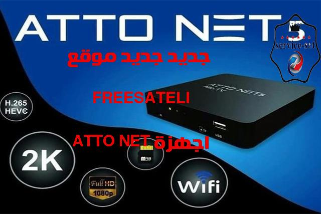 جديد 19-03-2020  موقع  FREESATELITAL اجهزة ATTO NET