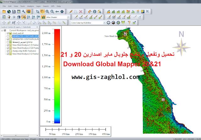 تحميل وتثبيت برنامج جلوبال مابر  Global Mapper 20 , 21 Download مجاناً